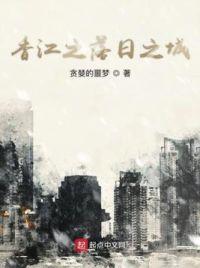 香江之落日之城